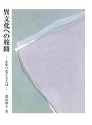 【全1-2セット】異文化への旅路(ライフデザインシリーズ)