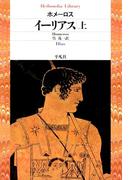 【全1-2セット】イーリアス(平凡社ライブラリー)