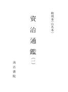 【全1-4セット】和刻本資治通鑑