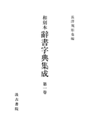 【1-5セット】和刻本辞書字典集成