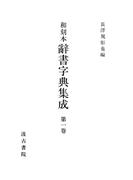 【全1-7セット】和刻本辞書字典集成