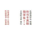 【11-15セット】和刻本漢籍随筆集