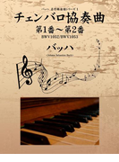 【全1-5セット】バッハ 名作曲楽譜シリーズ