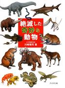 【全1-2セット】絶滅した奇妙な動物
