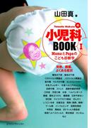 【全1-2セット】小児科BOOK