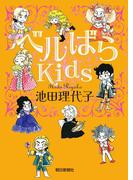 【全1-7セット】ベルばらKids(朝日新聞出版)