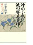 【全1-2セット】杉本苑子歴史エッセイ