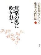 【全1-3セット】山折哲雄セレクション「生きる作法」