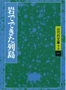 【1-5セット】山代巴文庫[第2期]