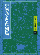 【全1-8セット】山代巴文庫[第2期]