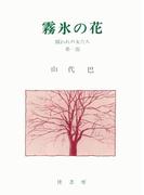 【1-5セット】山代巴文庫[囚われの女たち]