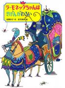 【全1-2セット】ラ・モネッタちゃん