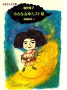 【全1-4セット】小さなスズナ姫
