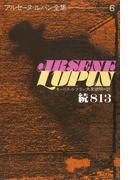 【6-10セット】アルセーヌ=ルパン全集