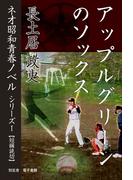 【全1-5セット】ネオ昭和青春ノベル