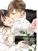 【全1-2セット】【電子限定完全版】ひかげの薔薇(ハーレクイン・ラブシック)
