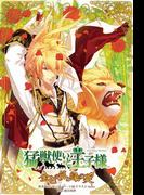 【全1-2セット】猛獣使いと王子様シリーズ