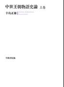 【全1-2セット】中世王朝物語史論