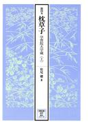 【全1-2セット】能因本枕草子(笠間影印叢刊)