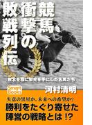 【全1-2セット】競馬 衝撃の敗戦列伝(スマートブックス)