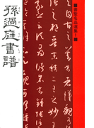 【1-5セット】書聖名品選集