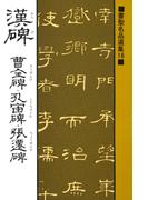 【16-20セット】書聖名品選集
