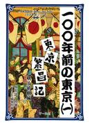【全1-2セット】100年前の東京