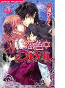 【全1-5セット】恋色☆DEVIL(バンブーコミックス 恋愛天国☆恋パラコレクション)