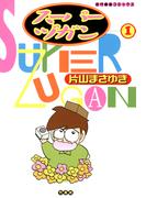 【1-5セット】スーパーヅガン(近代麻雀コミックス)