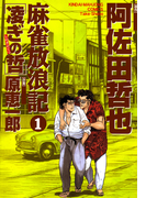 【全1-7セット】麻雀放浪記 凌ぎの哲(近代麻雀コミックス)