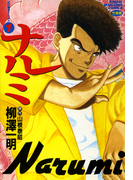 【1-5セット】ナルミ(近代麻雀コミックス)