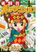【全1-2セット】雀賢者ポッチカリロ