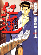 【1-5セット】紅蓮 愚連隊の神様 万寿十一伝説