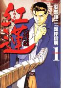 【全1-6セット】紅蓮 愚連隊の神様 万寿十一伝説
