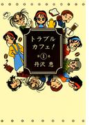 【全1-8セット】トラブルカフェ!