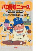 【全1-15セット】パロ野球ニュース