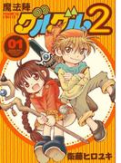 【全1-6セット】魔法陣グルグル2(ガンガンコミックスONLINE)