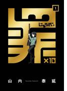 【全1-4セット】罪×10(ガンガンコミックスONLINE)
