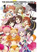 【全1-3セット】アイドルマスター シンデレラガールズ あんさんぶる!(ヤングガンガンコミックス)