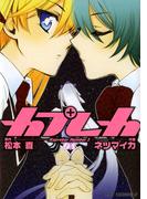 【全1-3セット】カプレカ(CR comics)