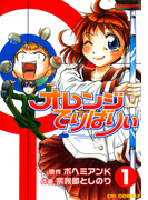【全1-4セット】オレンジでりばりぃ(CR comics)