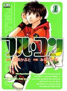 【全1-3セット】フル・コン(CR comics)