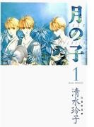 【全1-8セット】月の子 MOON CHILD(白泉社文庫)