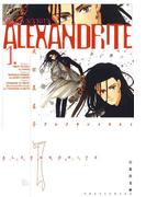 【全1-4セット】ALEXANDRITE〈アレクサンドライト〉(白泉社文庫)