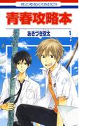 【全1-2セット】青春攻略本(花とゆめコミックス)
