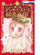 【全1-3セット】アンのマゴマゴ図書之国(花とゆめコミックス)