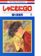 【6-10セット】しゃにむにGO(花とゆめコミックス)