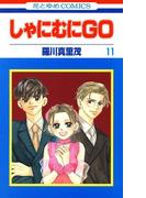 【11-15セット】しゃにむにGO(花とゆめコミックス)