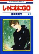 【21-25セット】しゃにむにGO(花とゆめコミックス)