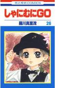 【26-30セット】しゃにむにGO(花とゆめコミックス)